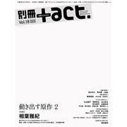 別冊+act. Vol.18 (2014)―CULTURE SEARCH MAGAZINE [ムックその他]