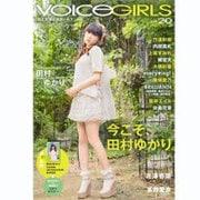 B.L.T.VOICE GIRLS Vol.20 [ムックその他]