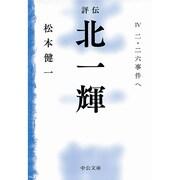 評伝 北一輝〈4〉二・二六事件へ(中公文庫) [文庫]