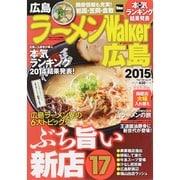 ラーメンWalker広島2015 (ラーメンウォーカームック) [ムックその他]