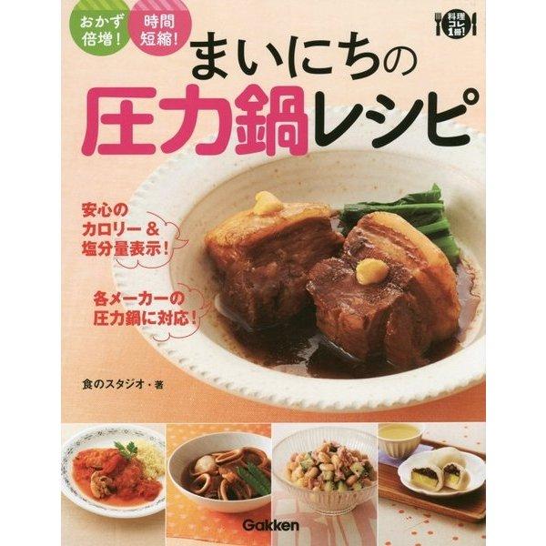 まいにちの圧力鍋レシピ(料理コレ1冊!) [単行本]