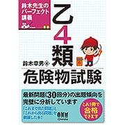 鈴木先生のパーフェクト講義 乙4類危険物試験 [単行本]
