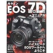キヤノン EOS 7D Mark II マニュアル [ムックその他]
