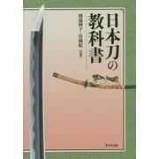 日本刀の教科書 [単行本]