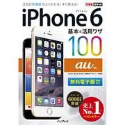 au iPhone 6基本&活用ワザ100(できるポケット) [単行本]