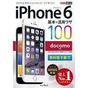 docomo iPhone 6基本&活用ワザ100(できるポケット) [単行本]