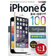 SoftBank iPhone 6 基本&活用ワザ100(できるポケット) [単行本]