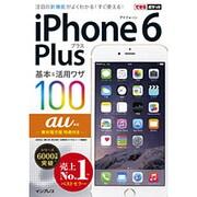 au iPhone 6 Plus 基本&活用ワザ100(できるポケット) [単行本]