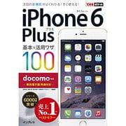 docomo iPhone 6 Plus基本&活用ワザ100(できるポケット) [単行本]