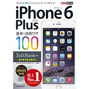 SoftBank iPhone 6 Plus 基本&活用ワザ100(できるポケット) [単行本]
