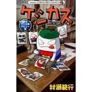 ケシカスくん 夢のマンガ家デビュー編(コロコロコミックス) [コミック]
