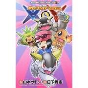 ポケットモンスターSPECIAL X・Y 2(てんとう虫コロコロコミックス) [コミック]