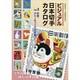 ビジュアル日本切手カタログ〈Vol.3〉年賀・グリーティング切手編 [図鑑]