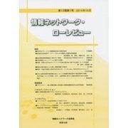 情報ネットワーク・ローレビュー〈第13巻第1号〉 [単行本]