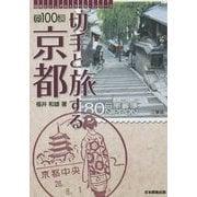 京100選―切手と旅する京都(切手ビジュアルトラベル・シリーズ) [単行本]