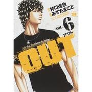OUT 6(ヤングチャンピオンコミックス) [コミック]