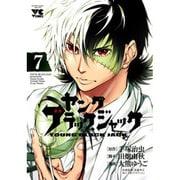 ヤングブラック・ジャック 7(ヤングチャンピオンコミックス) [コミック]
