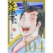 浮浪雲(はぐれぐも)<104>(ビッグ コミックス) [コミック]