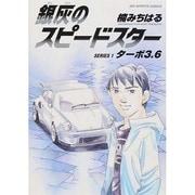 銀灰のスピードスター SERIES 1 ターボ3.6(ビッグ コミックス) [コミック]