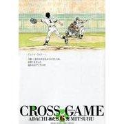 クロスゲーム<6>(少年サンデーコミックス) [コミック]