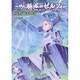 この人類域のゼルフィー 4(ヤングキングコミックス) [コミック]