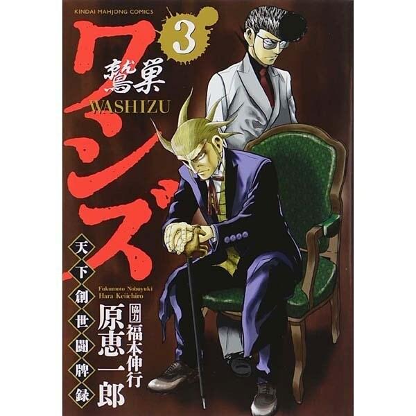 ワシズ天下創世闘牌録 3(近代麻雀コミックス) [コミック]