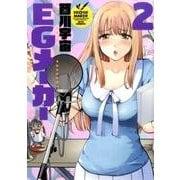 EGメーカー 2(ジェッツコミックス) [コミック]