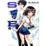 SE 3(ジェッツコミックス) [コミック]