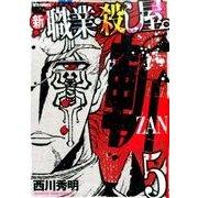 新職業・殺し屋。斬ZAN 5(ジェッツコミックス) [コミック]