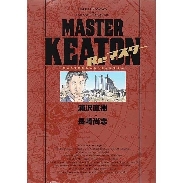 MASTERキートン Reマスター 豪華版(ビッグ コミックス) [コミック]