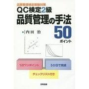 QC検定2級 品質管理の手法50ポイント―品質管理検定受験対策 [単行本]