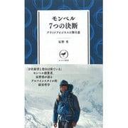 モンベル7つの決断―アウトドアビジネスの舞台裏(ヤマケイ新書) [新書]