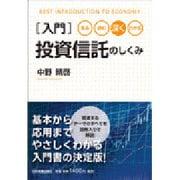 入門 投資信託のしくみ―見る・読む・深く・わかる [単行本]