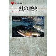鮭の歴史(「食」の図書館) [単行本]