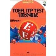 TOEFL ITP TEST1回分模試 [単行本]
