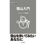 雪山入門(山登りABC) [全集叢書]
