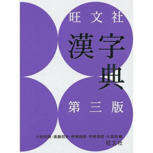 旺文社漢字典 第三版 [事典辞典]