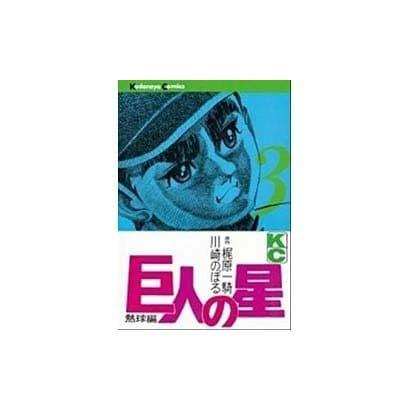 巨人の星(3) [コミック]