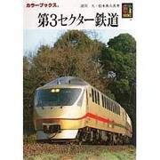第3セクター鉄道(カラーブックス) [文庫]