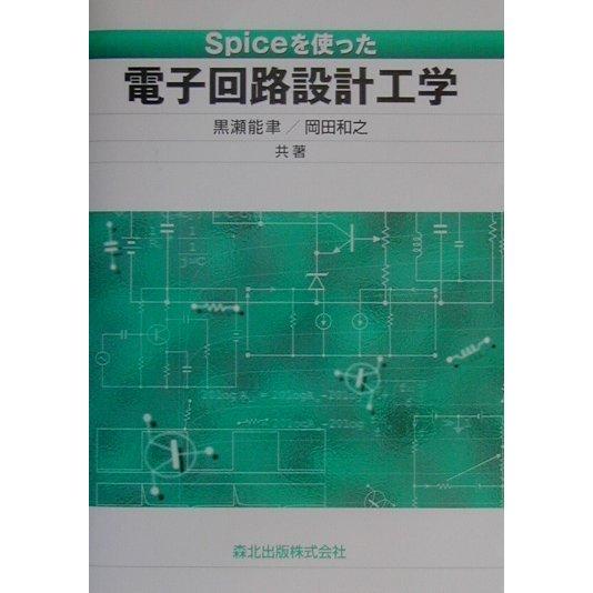 Spiceを使った電子回路設計工学 [単行本]
