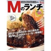 Mのランチ関西BEST100軒-クチコミ1週間2009(1週間MOOK) [ムックその他]
