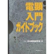 電顕入門ガイドブック [単行本]