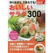 作りおきも、できたても!おいしいサラダ300(主婦と生活COOK BOOK) [単行本]