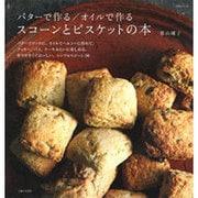 バターで作る/オイルで作る スコーンとビスケットの本(生活シリーズ) [ムックその他]
