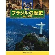 図説 ブラジルの歴史(ふくろうの本) [全集叢書]