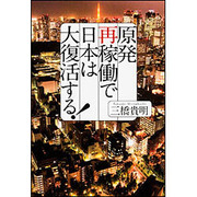 原発再稼働で日本は大復活する! [単行本]