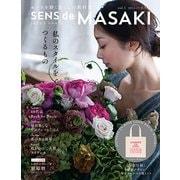SENS de MASAKI vol.1 (2014-15秋-センスを磨く暮らしの教科書 [ムックその他]