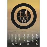 土星占星術講座 ~あなたの人生の設計図が見える~ [単行本]
