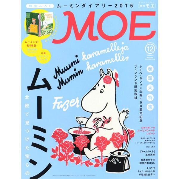 MOE (モエ) 2014年 12月号 [雑誌]