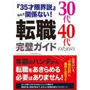 『35才限界説』なんて関係ない!30代40代のための転職完璧(パーフェクト)ガイド [単行本]